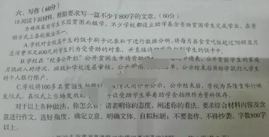 2016汕头二模语文作文题_高考_新东方在线