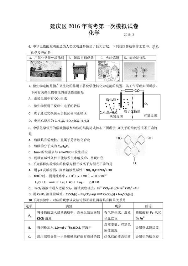 2016北京延庆高三一模化学试题及答案高中部九中昌吉市图片