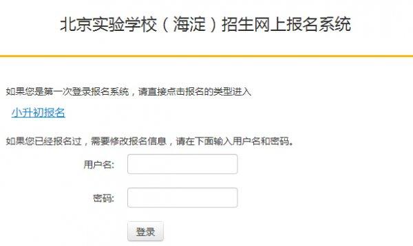 北京实验学校(海淀)小升初网上报名系统