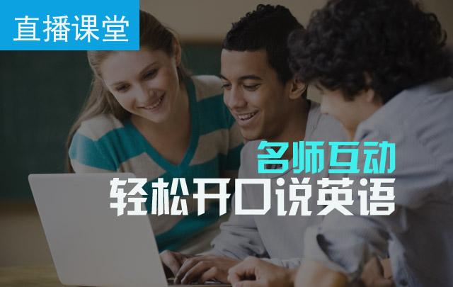 【免费直播课】轻松开口说英语(5月17日 19:00-20:00)