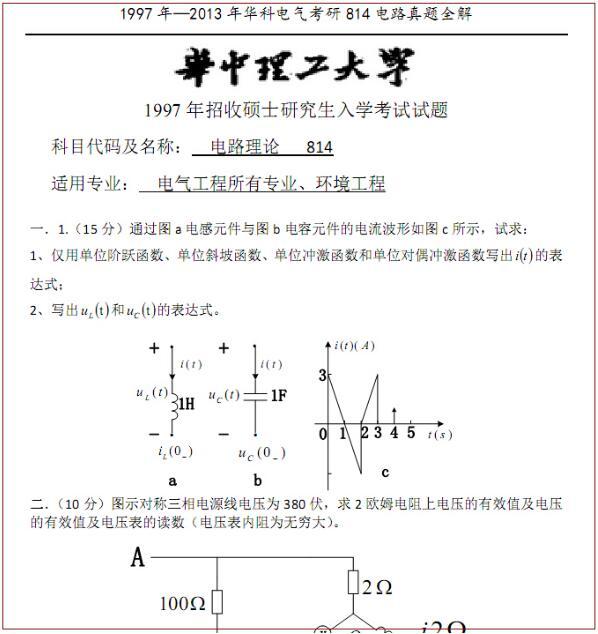 华中科技大学电路真题