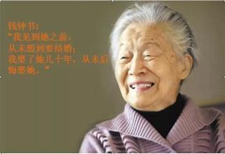 杨绛先生逝世 享年105岁(图)