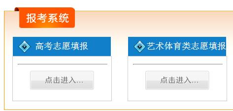 2016四川高考志愿填报系统入口
