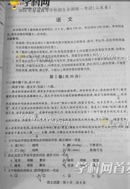 2016山东高考语文试题