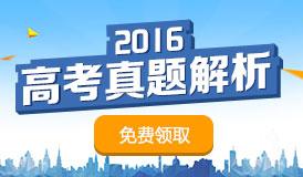 2016高考语文试题及答案