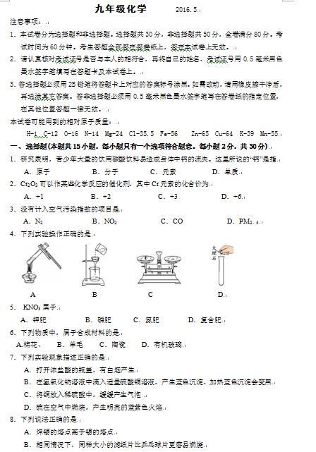 2016南京鼓楼区中考二模化学试题及答案