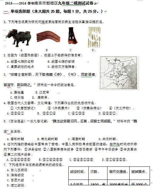 2016南京鼓楼区中考二模历史试题及答案
