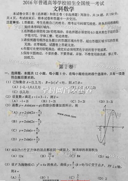 2016高考新课标二卷文科数学试题及答案