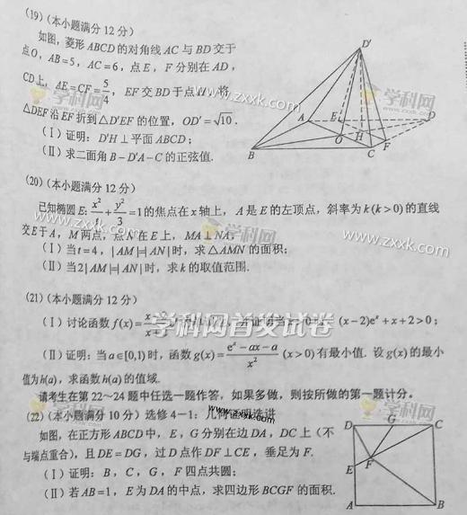 2016高考新课标二卷理科数学试题及答案图片