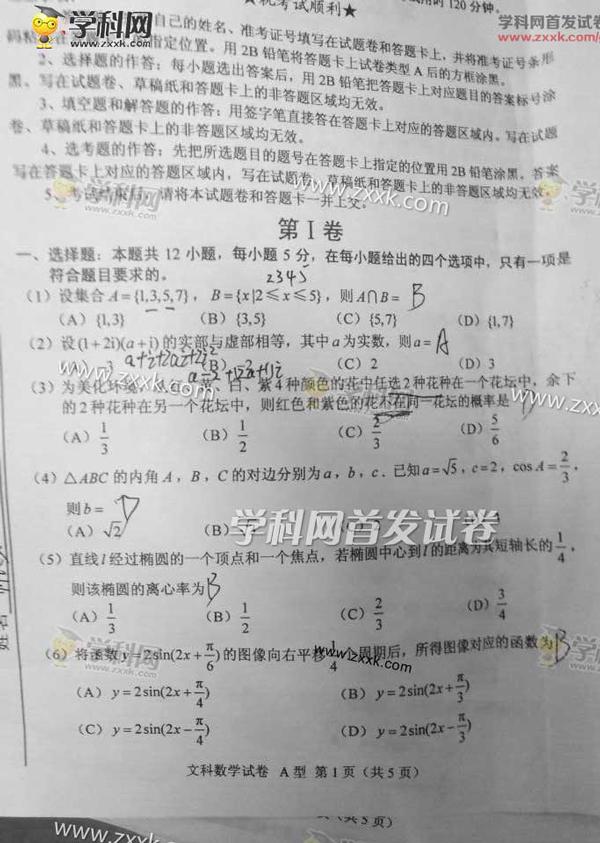 2016高考新课标一卷文科数学试题及答案