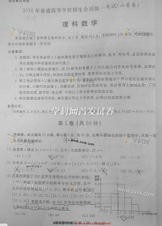 2016山东高考理科数学试题