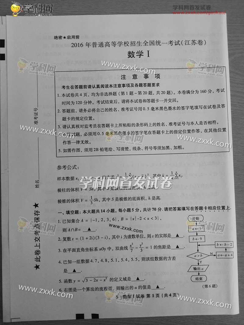 2013高考江苏数学理_2016江苏高考理科数学试题及答案_高考_新东方在线