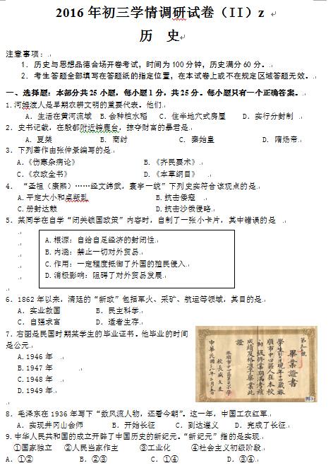 2016南京建邺区中考二模历史试题及答案