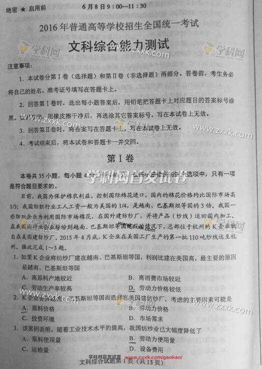 2016四川高考文科综合试题及答案