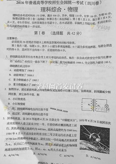 2016四川高考理科综合试题及答案