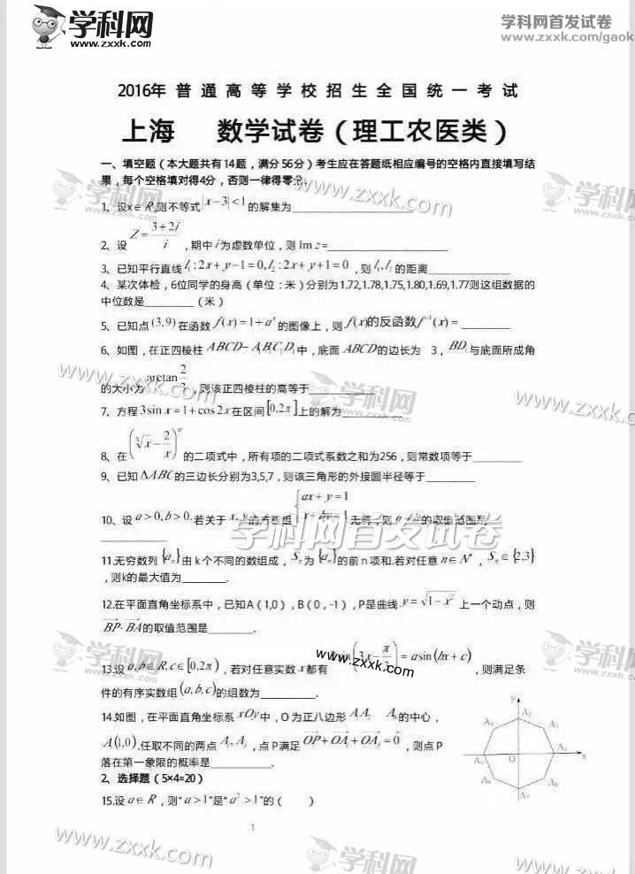 2016上海高考理科数学试题