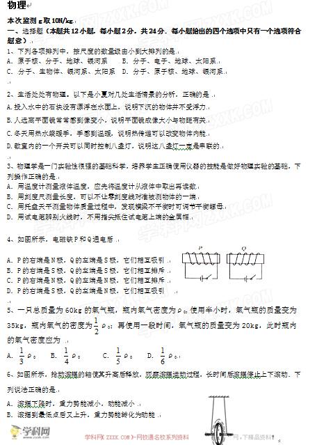 2016南京秦淮区中考二模物理试题及答案