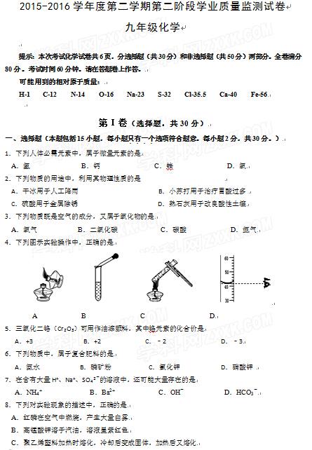2016南京秦淮区中考二模数学试题及答案