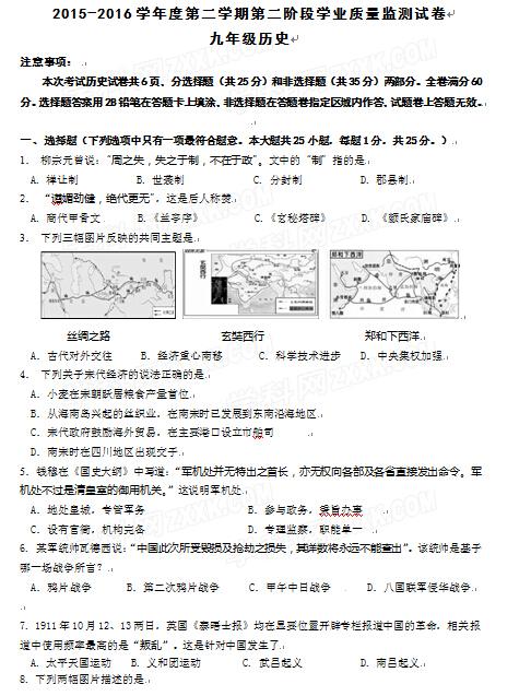 2016南京秦淮区中考二模历史试题及答案