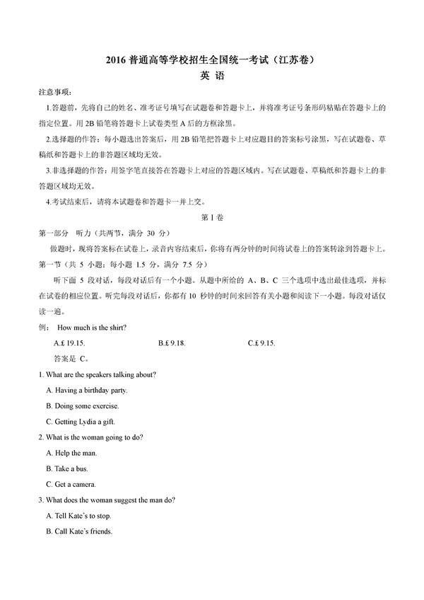2016江苏高考英语答案