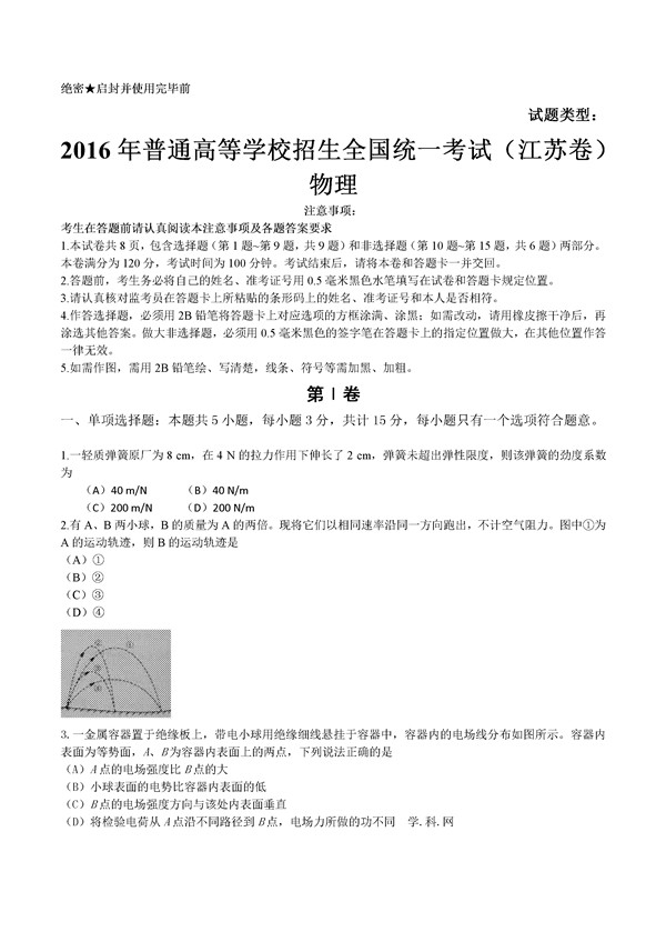 2016江苏高考物理试题及答案