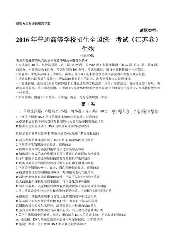 2016江苏高考生物试题及答案
