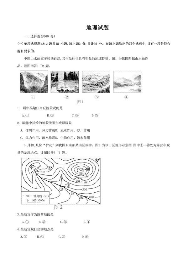 2016江苏高考地理试题及答案