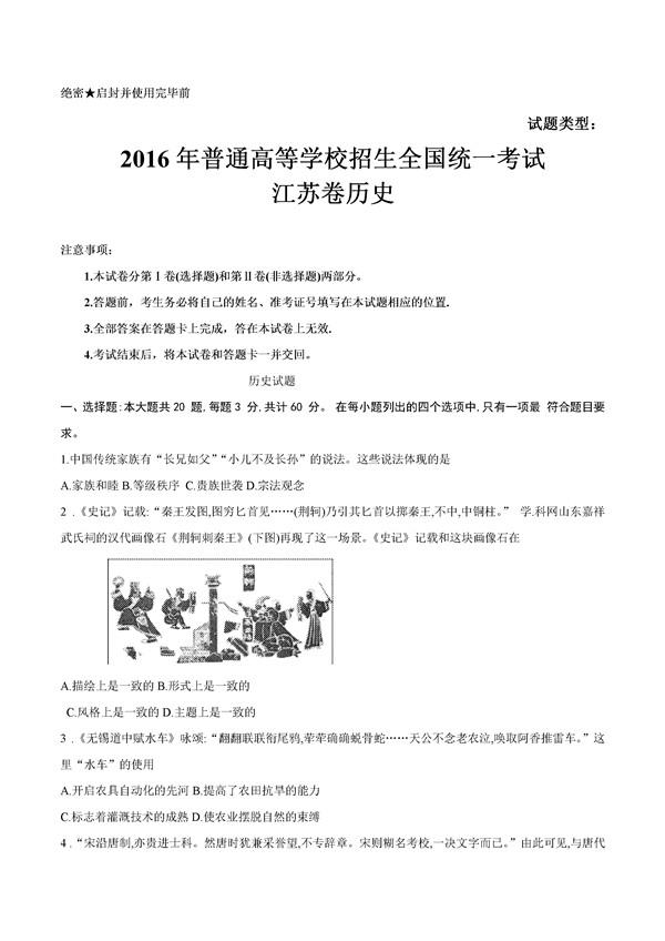 2016江苏高考历史试题及答案