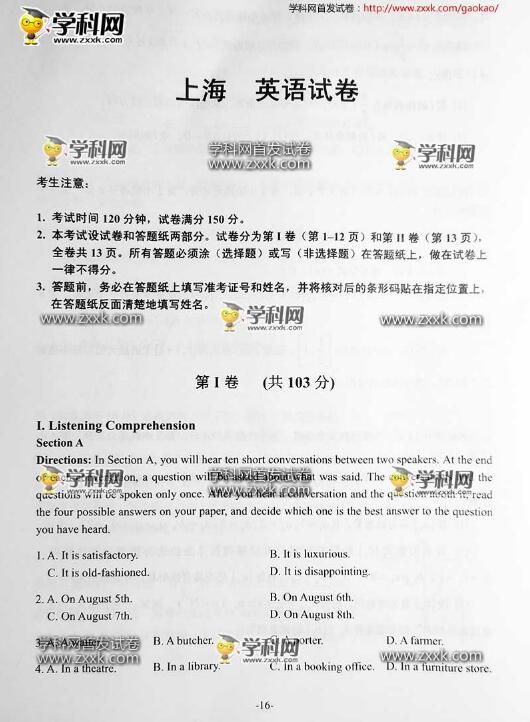2016上海高考英语试题及答案