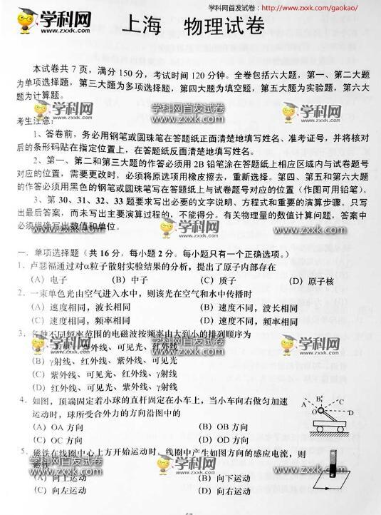 2016上海高考物理试题及答案