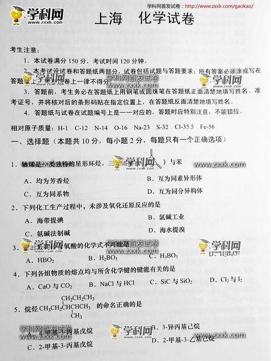 2016上海高考化学试题及答案