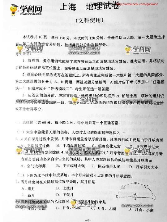 2016上海高考地理试题及答案