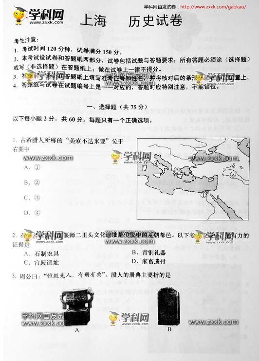 2016上海高考历史试题及答案