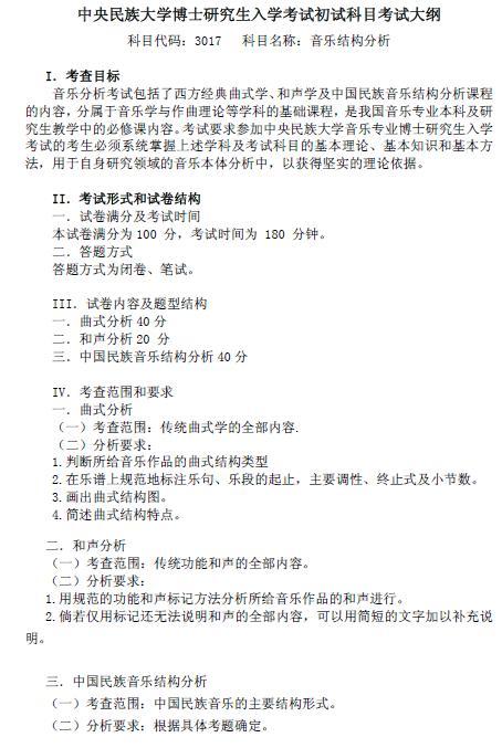 中央民族大学考博音乐结构分析考试大纲