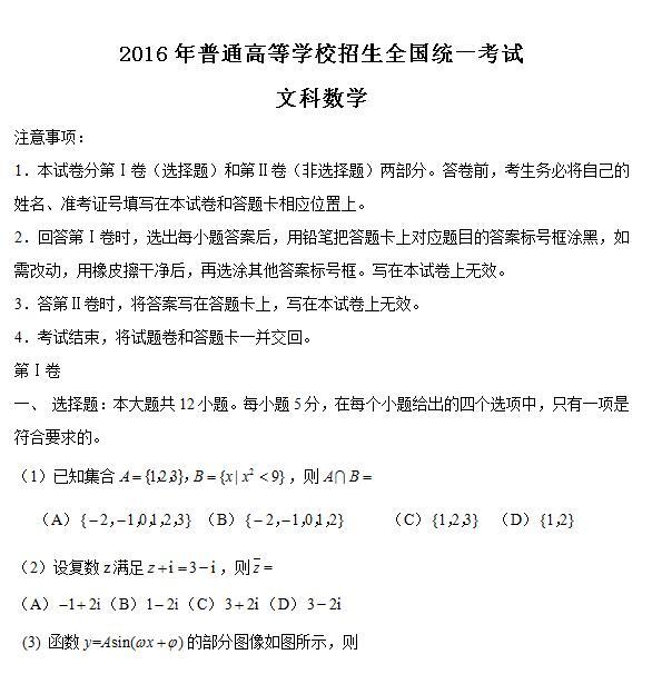 2016新课标II卷高考文科数学试题及答案