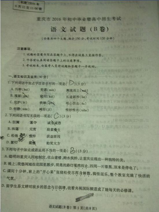 2016年重庆中考试题