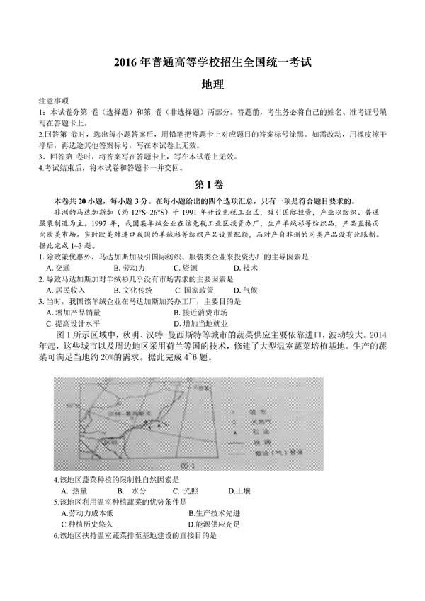 2016海南高考地理试题及答案