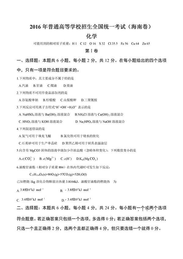 2016海南高考化学试题及答案