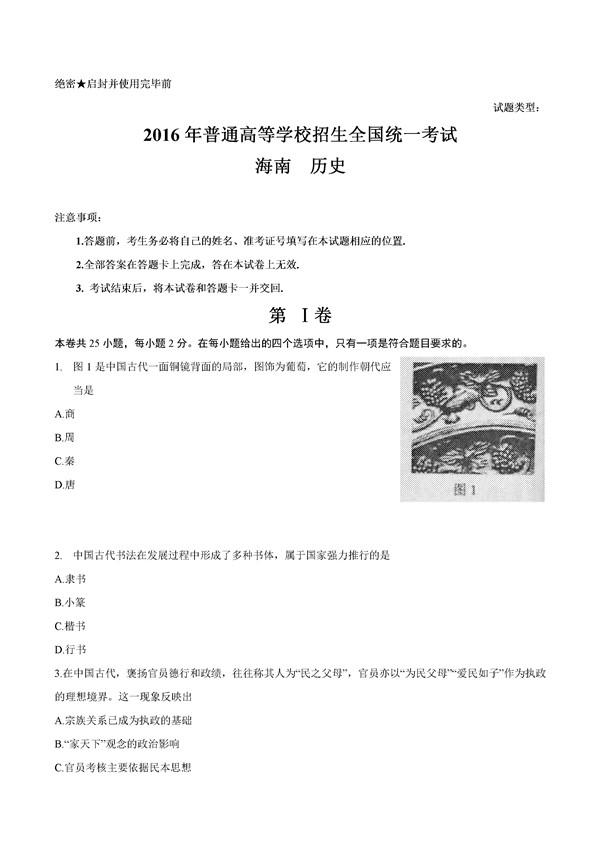 2016海南高考历史试题
