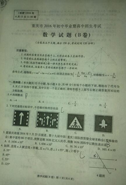 2016重庆中考数学试题及答案(b卷)