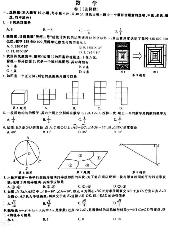 2016浙江绍兴中考数学试题及答案