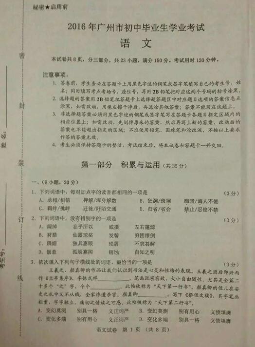 2016广东广州中考语文试题及答案