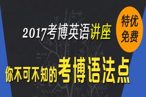 免费课:2017考博语法讲座