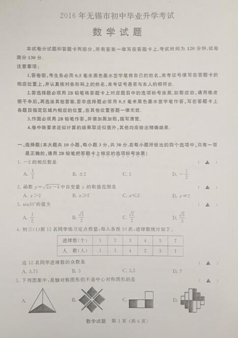 2016江苏无锡中考数学试题及答案