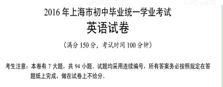 2016上海中考英语试题