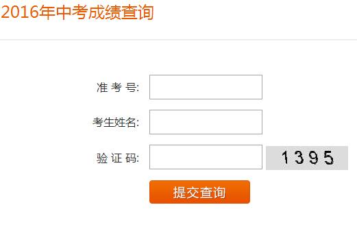 2017安徽六安中考成绩查询入口(六安教育网)