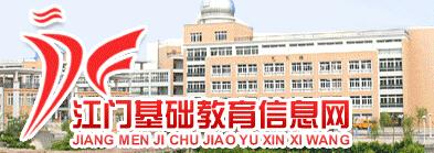2016广东江门中考成绩查询入口