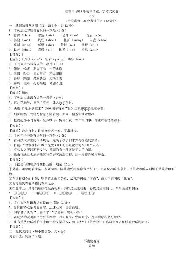 2016广西桂林中考语文试题