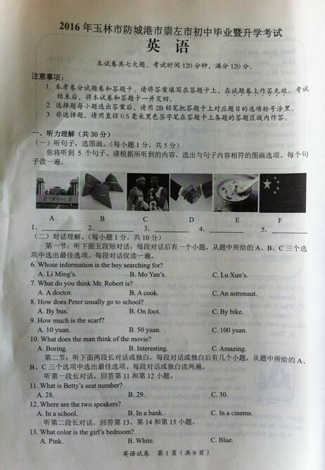 2016广西防城港中考英语试题