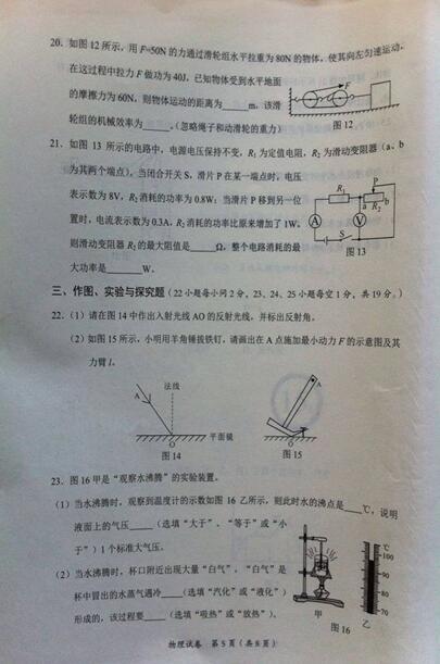 2016广西防城港中考物理试题